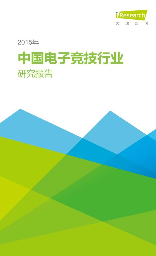 中国电子竞技行业研究
